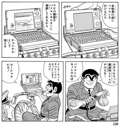 自転車に搭載したパソコンについて、両さんはナビのほかにもPHSと接続することでインターネットを利用でき、テレビチューナーを使うことでテレビを見られると自慢する。