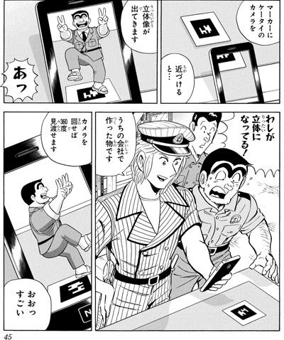 中川からAR技術を紹介された両さんは、麗子を使ってAR技術を用いたビジネスを展開しようとする。