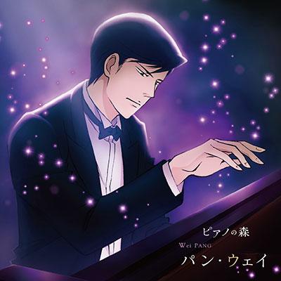 「『ピアノの森』パン・ウェイ 不滅の魂」