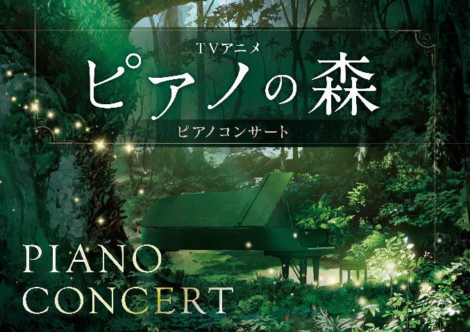 TVアニメ「ピアノの森」ピアノコンサート