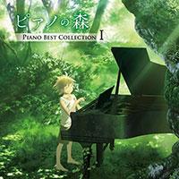 「『ピアノの森』Piano Best Collection」