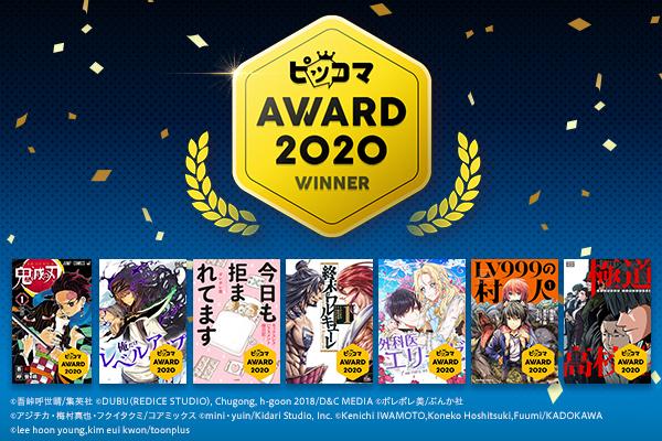 「ピッコマAWARD 2020」特集 受賞作7タイトルを一挙紹介
