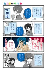 「妄想テレパシー」より、戸田くんが頭の中で繰り広げる中野さんの妄想。