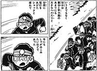 「プレイボール」より。練習試合で敗北し学校までランニングして帰る墨谷高校メンバー。