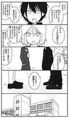 「思春期ビターチェンジ」1巻より。