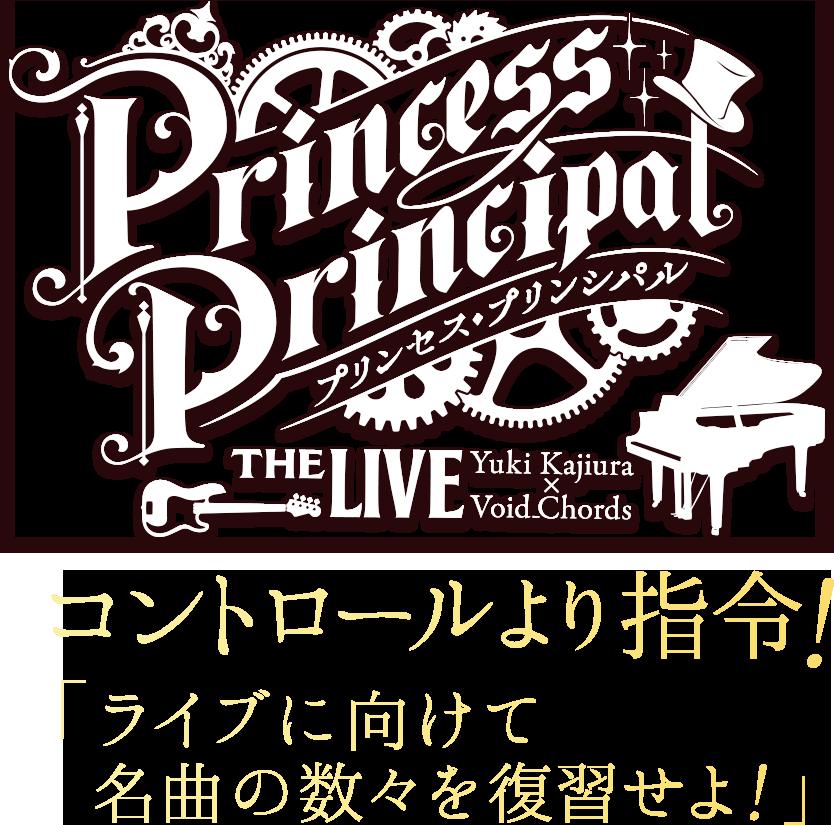 「プリンセス・プリンシパル THE LIVE Yuki Kajiura×Void_Chords」|コントロールより指令!「ライブに向けて名曲の数々を復習せよ!」