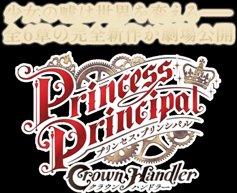 「プリンセス・プリンシパル Crown Handler 第1章」特集|少女の嘘は世界を変える──全6章の完全新作が劇場公開