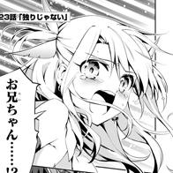「プリズマ☆イリヤ」1巻、「ツヴァイ!」4巻、「ドライ!!」5巻のイリヤ。下まつげの濃淡の移り変わりに注目。