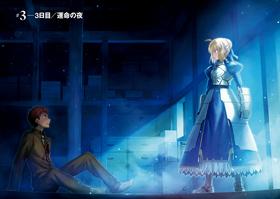 タスクオーナ「Fate/stay night[Heaven's Feel]」のカラーイラスト。召喚されたセイバーが士郎に「問おう 貴方が私のマスターか」と話しかけるシーンは有名。