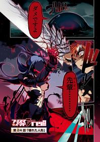 「プリズマ☆イリヤ ドライ!!」6巻より。美遊の兄・士郎と、士郎を「先輩」と呼ぶ、紫の髪の少女。「プリズマ☆イリヤ」には、「Fate」シリーズを知っているとより楽しく読めるキャラクターが多数登場する。