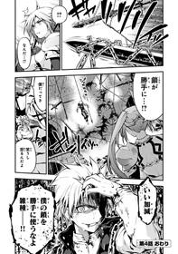 「プリズマ☆イリヤ ドライ!!」1巻より。子供の姿のギルガメッシュがアンジェリカと戦う。