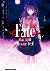 「Fate/stay night[Heaven's Feel]」1巻。カバーを飾ったのは間桐桜。
