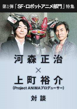 第1弾 SF・ロボットアニメ部門特集 河森正治×上町裕介(Project ANIMAプロデューサー)対談