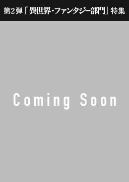 第2弾 異世界・ファンタジー部門特集 Coming Soon