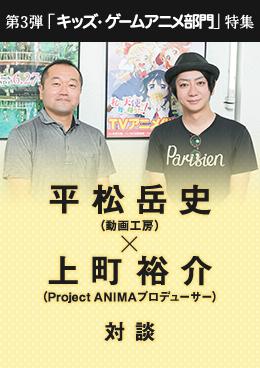 第3弾 キッズ・ゲームアニメ部門特集