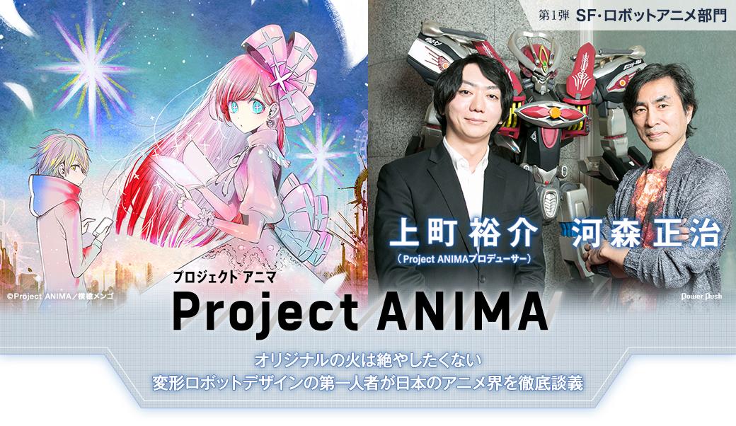 「Project ANIMA」特集|河森正治×上町裕介(Project ANIMAプロデューサー) オリジナルの火は絶やしたくない 変形ロボットデザインの第一人者が日本のアニメ界を徹底談義