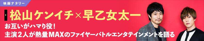 松山ケンイチ×早乙女太一インタビュー