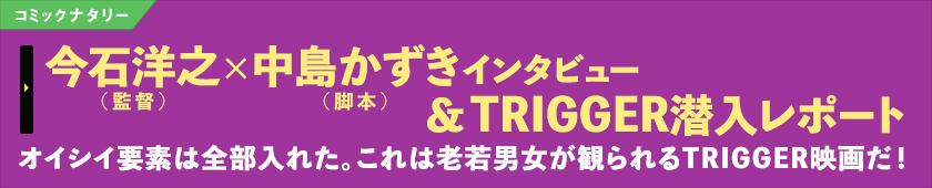 今石洋之×中島かずきインタビュー&TRIGGER潜入レポート