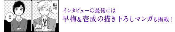 インタビューの最後には早梅&壱成の描き下ろしマンガも掲載!