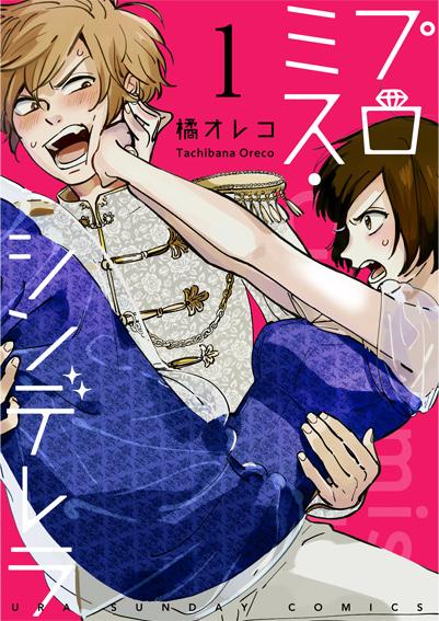 橘オレコ「プロミス・シンデレラ」Kindle版(単話配信)