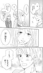 夏樹に「一緒に帰りませんか」と誘われ、「甘い物が食べたい」と答える小早川さん。