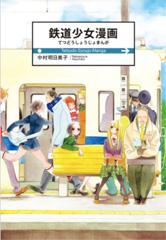 「鉄道少女漫画」