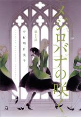 「メジロバナの咲く」第1話扉ページ。