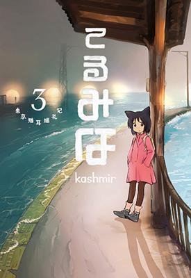 kashimir「てるみな③」