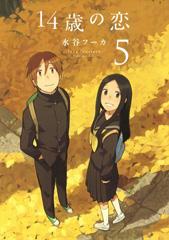 「14歳の恋」5巻。各巻の表紙には、移り変わっていく季節が描かれている。