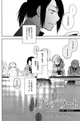「プレパラート」前編より。