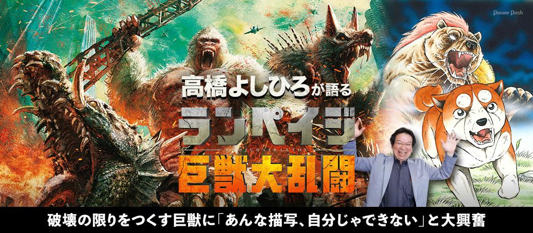 高橋よしひろが語る「ランペイジ 巨獣大乱闘」|破壊の限りをつくす巨獣に「あんな描写、自分じゃできない」と大興奮