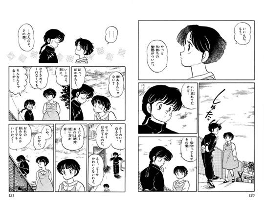 「らんま1/2」2巻より。あかねは東風先生に失恋し、彼のために伸ばしていた長い髪を切った。©高橋留美子/小学館