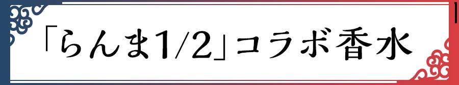 「らんま1/2」コラボ香水
