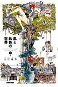 入江亜季「乱と灰色の世界」1巻表紙