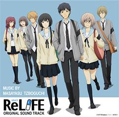 劇伴が収められた「『ReLIFE』オリジナルサウンドトラック」。
