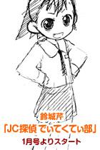 鈴城芹「JC探偵 でぃてくてぃ部」 1月号よりスタート