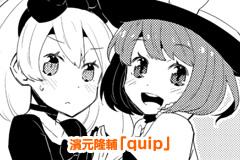 濱元隆輔「quip」