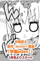 守姫武士 原作:minori 鏡遊「学園eden*」 1月号よりスタート