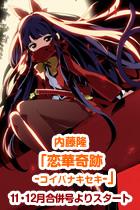 内藤隆「恋華奇跡-コイバナキセキ-」 11・12月合併号よりスタート