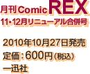 月刊Comic REX11・12月合併号 / 2010年10月27日発売 / 定価:600円(税込) / 一迅社