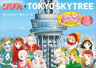 250万乙女のときめき回廊 at TOKYO SKYTREE®