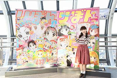 りぼんの表紙をイメージしたフォトスポット。左側に創刊40周年記念の表紙が、右側に「250万乙女のときめき回廊 at TOKYO SKYTREE」オリジナルの表紙が並んでいる。