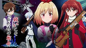 """射撃部の顧問でありオタクの鶴巻裕子が、""""少女×武器""""のイメージだけで作成した部活勧誘のポスター。"""
