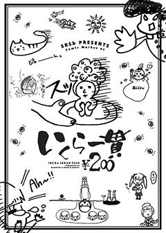 同人誌「いくら一貫¥200」。現在はTVアニメ2期の公式サイトで全編公開されている。