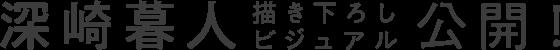 深崎暮人描き下ろしビジュアル公開!