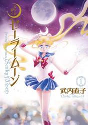 「美少女戦士セーラームーン 完全版」1巻