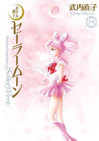 武内直子「美少女戦士セーラームーン 完全版⑧」