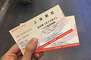 上海公演のチケット。