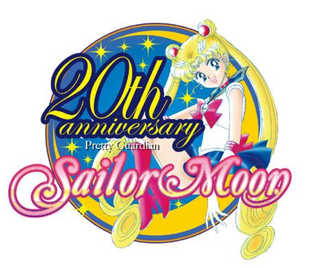 「美少女戦士セーラームーン」20周年ロゴ ©Naoko Takeuchi