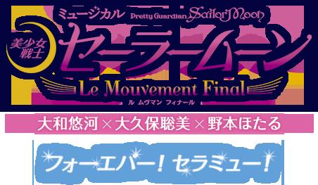 「ミュージカル『美少女戦士セーラームーン』-Le Mouvement Final-」大和悠河×大久保聡美×野本ほたる|フォーエバー!セラミュー!
